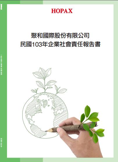 103年企業社會責任報告書