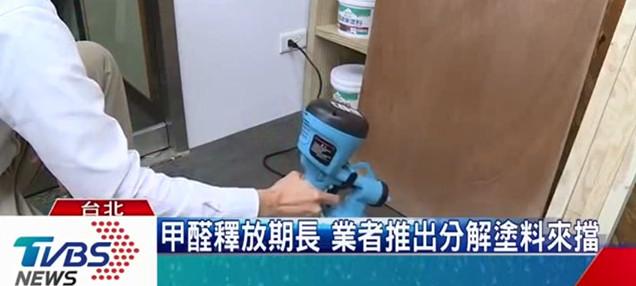 比霧霾更可怕!室內裝潢板材都需使用塗料分解有毒致癌物質甲醛