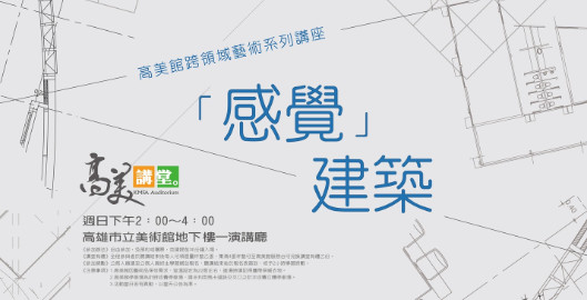 2017年高美講堂9月-10月「感覺」建築─高美館跨領域藝術系列講座