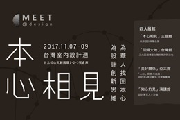 2017 年最不能錯過的設計盛宴:台灣室內設計週「本心相見」