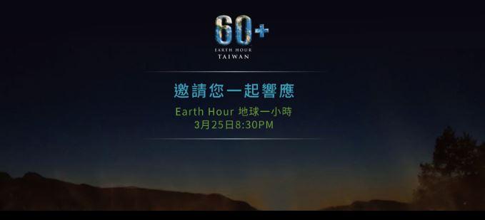 聚和國際 Earth Hour 響應地球關燈一小時活動