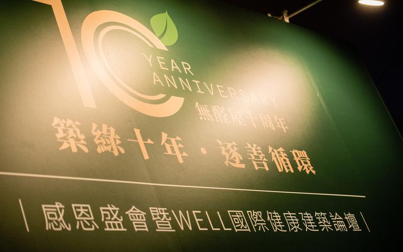 築綠十年,逐善循環-無醛屋感恩盛會暨WELL國際健康建築標準