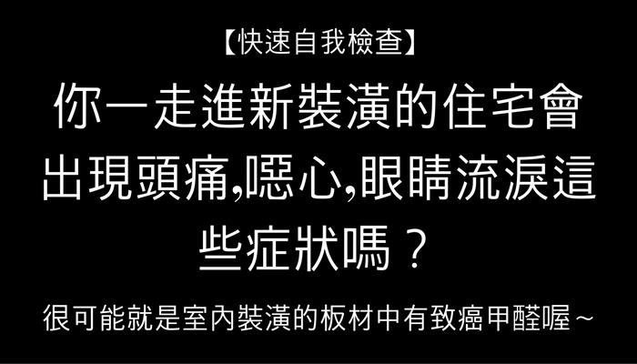 正妹演員徐小婷26歲就淋巴癌過世說是「自己的命」.原因竟是新家太多甲醛,妳可以輕鬆解決這個致命問題!