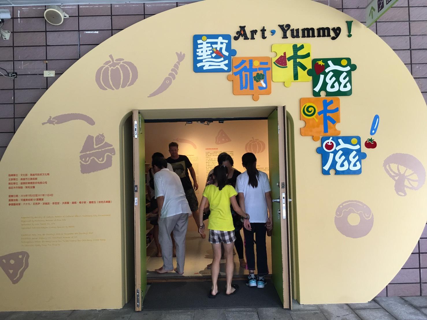 高雄市立兒童美術館-藝術~咔滋咔滋 Art, Yummy!