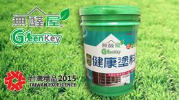 【限量版】18L除甲醛健康塗料200組限量綠桶新登場